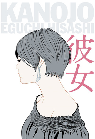 初収録作品40点以上!女性イラストのみで構成された江口寿史美人画集『彼女』が発売
