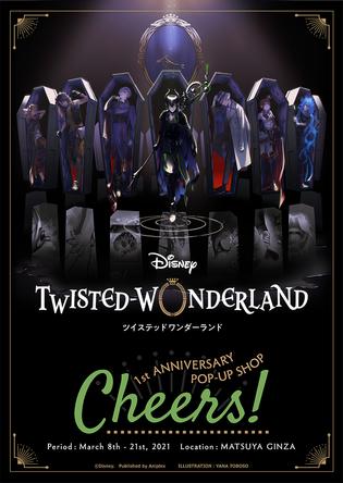 『ツイステッドワンダーランド』リリース1周年の催事イベントが松屋銀座にて3月開催決定 (C)Disney.  Published by Aniplex
