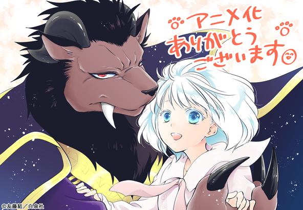 少女×人外異種間ロマンス『贄姫と獣の王』アニメ化決定 原作者・友藤結のコメントイラスト到着