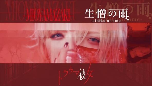 ミオヤマザキと生憎の雨。(R指定 vo.マモ)のコラボ曲「トラウマ彼女」MVに夜宵やむが出演