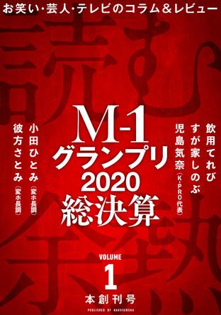 M-1グランプリ2020を総決算! お笑い・芸人・テレビのコラム&レビュー電子雑誌「読む余熱」vol.1発売!