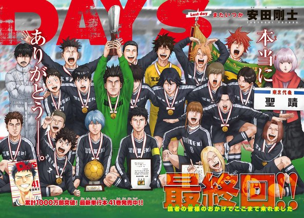 『DAYS』完結! 「週刊少年マガジン」8号にて企画盛りだくさん!