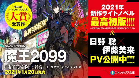 2021年新作ライトノベル最高初版『魔王2099』発売! 日野聡×伊藤美来によるPVも公開のファンタジア大賞《大賞》受賞作!!