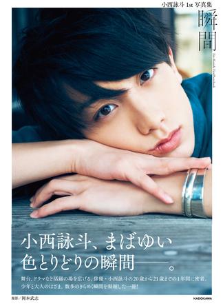 2.5系舞台での最注目株俳優・小西詠斗 躍進した1年間に密着撮影した初写真集を誕生日に発売!!