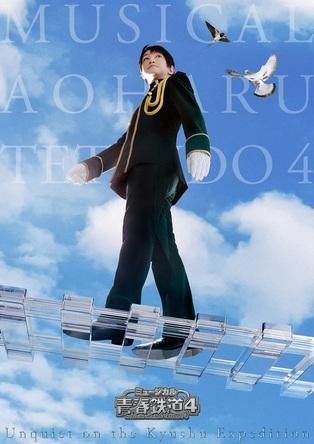 ミュージカル『青春-AOHARU-鉄道』4~九州遠征異常あり~  (C)青春 (C)ミュージカル 『 青春鉄道 』 製作委員会