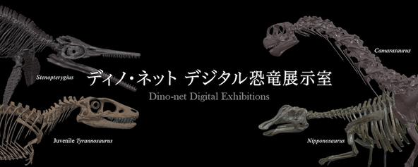 『ディノ・ネット デジタル恐竜展示室』