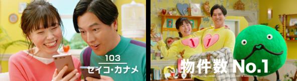 要潤さん・尼神インター誠子さんがラブラブ夫婦役に!お姫様抱っこに誠子さん大興奮!不動産・住宅情報サイト『SUUMO(スーモ)』新TV-CM 1月22日(金)よりオンエアスタート (1)