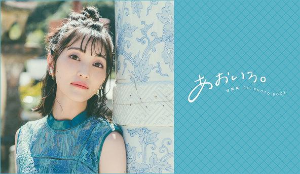 故郷・佐賀でのオール撮り下ろし!古賀葵1st PHOTO BOOK「あおいろ。」発売決定!