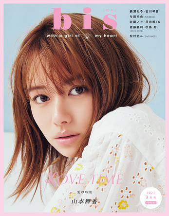 山本舞香がナチュラルな魅力で『bis』3月号表紙に登場!「生きていくモチベーションにもなりますよね」と○○愛も語る
