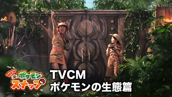 『New ポケモンスナップ』新 TV-CM 「ポケモンの生態篇」1月23日(土)より順次放映開始 (1)