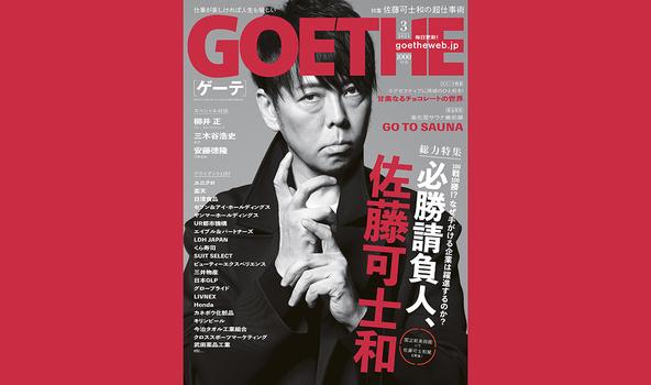 GOETHE[ゲーテ]2021年3月号(1月25日発売)総力特集 なぜ、手がける企業は躍進するのか? 必勝請負人、佐藤可士和の超仕事術を大解剖! (1)