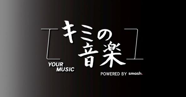 smash. フジテレビ『僕らの音楽』のDNAを受け継ぐ新たな音楽番組『キミの音楽 powered by smash.』を独占配信 (1)