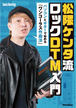 BiSHのメイン・ソングライター松隈ケンタのDTM入門書が発売 Amazon数量限定版は松隈&アユニ・D(BiSH)の直筆サイン入りポストカード付き! (1)