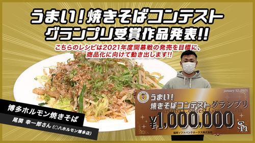 〇八ホルモン博多店 尾関幸一郎さん考案の「博多ホルモン焼きそば」がグランプリに選ばれた