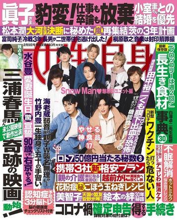 8人のSnow Manが表紙を飾る! メンバー考案の「特別ユニット」で登場する『女性自身』が1月26日(火)発売!