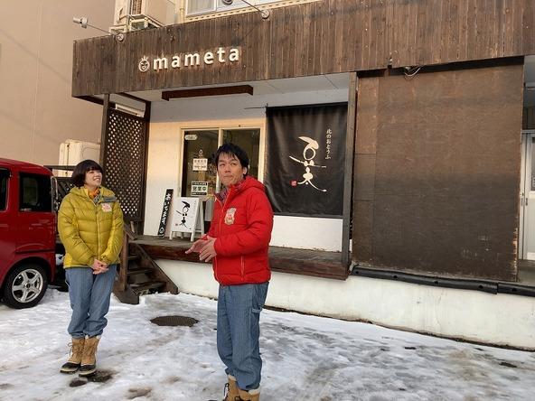 『あぐり王国北海道NEXT』全国1位に輝いた豆腐店へ 森崎博之(TEAM NACS)、森結有花(HBCアナウンサー) (c)HBC