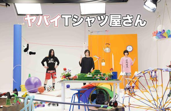ヤバイTシャツ屋さん、10thシングル「こうえんデビュー」特典DVDトレーラー公開、恒例の『くそDVD鑑賞会』の開催も決定