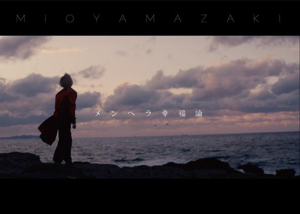 ミオヤマザキ、新曲「メンヘラ幸福論」のMVを公開 監督はBUMP OF CHICKENやMIYAVIも手掛けるYP