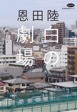 恩田陸最新刊! 小説『灰の劇場』、KAWADEムック「文藝別冊 恩田陸 白の劇場」を同時発売! (1)