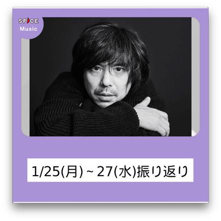 【ニュースを振り返り】1/25(月)~27(水):音楽ジャンルのおすすめ記事