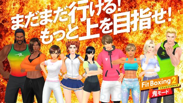 田中敦子・大塚明夫がついに登場 Nintendo Switchソフト『Fit Boxing 2』全インストラクターの「鬼モード」が公開 (C)Imagineer Co., Ltd. Nintendo Switchのロゴ・Nintendo Switchは任天堂の商標です。