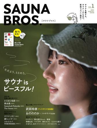 武田玲奈がテントサウナを初体験! 1月26日発売「SAUNA BROS. vol.1」の表紙に登場 (1)