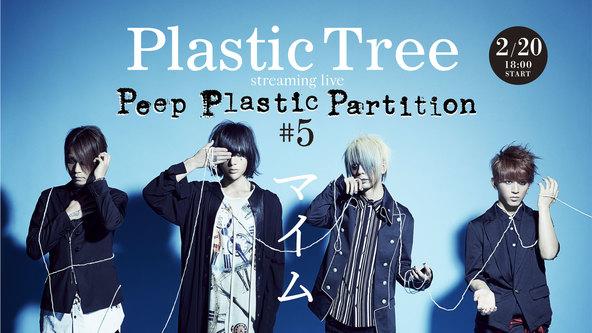 『Peep Plastic Partition #5 マイム』フライヤー