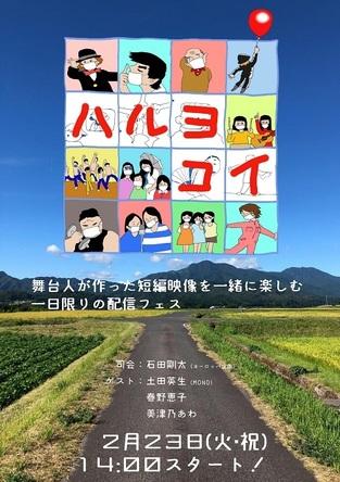 ヨーロッパ企画の石田剛太が司会を務める『ハルヨコイ~舞台人が作った短編映像を一緒に楽しむ一日限りの配信フェス』が開催
