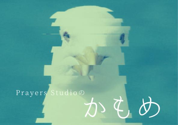 """俳優・演出家の渡部朋彦が主宰・Prayers Studioによる名作『かもめ』を""""みんなで""""紐解くオンラインイベントの第二弾が開催"""