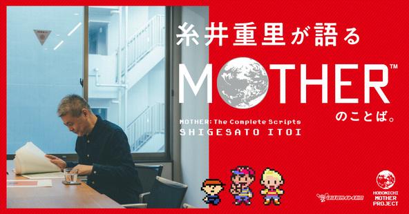 糸井重里が語る『MOTHER』のことば。 (1)