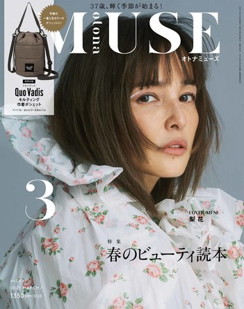 梨花、10カ月ぶりに撮りおろしで表紙に登場!『otona MUSE』3月号 1/28発売 (1)