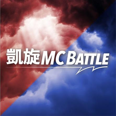 凱旋MC Battle Special アリーナの陣