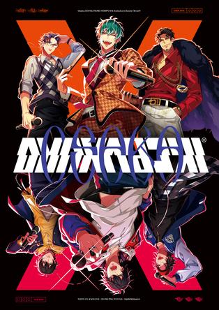 『ヒプノシスマイク-Division Rap Battle- 2nd D.R.B どついたれ本舗 VS Buster Bros!!!』のジャケットイラスト (C) King Record Co., Ltd. All rights reserved.