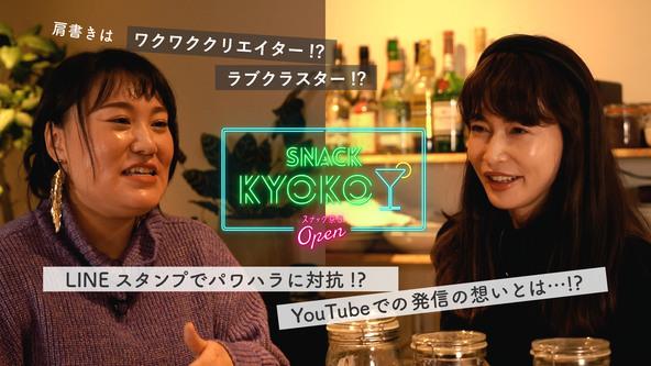 """女優・長谷川京子がYouTube企画「スナック京子」でバービーと語る、今思う""""世の中の生きづらさ""""と、今だからできること。 (1)"""