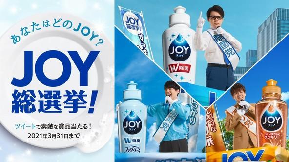 「~あなたはどのJOY?~ 『JOY総選挙!』」キャンペーン