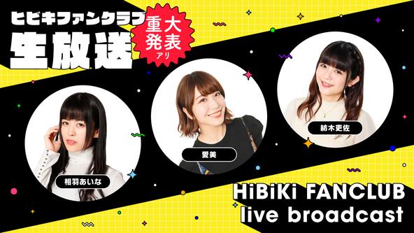 『ヒビキファンクラブ』 (C) Bushiroad Move. (C)HiBiKi