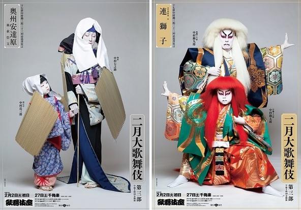 (左から)歌舞伎座『奥州安達原 袖萩祭文』ポスター、『連獅子』ポスター (c) 撮影:篠山紀信