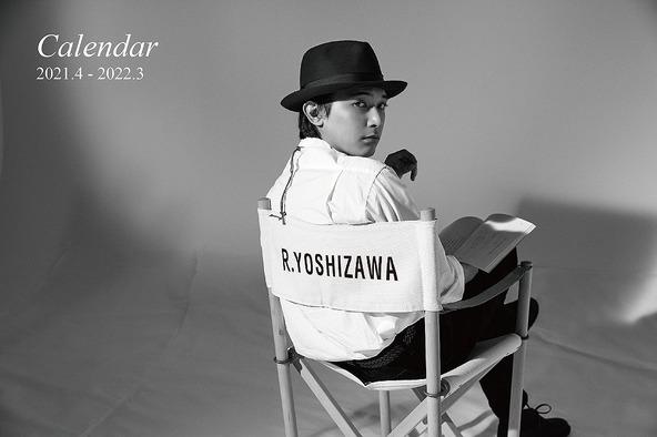 「吉沢 亮 2021.4→2022.3 カレンダー」表紙