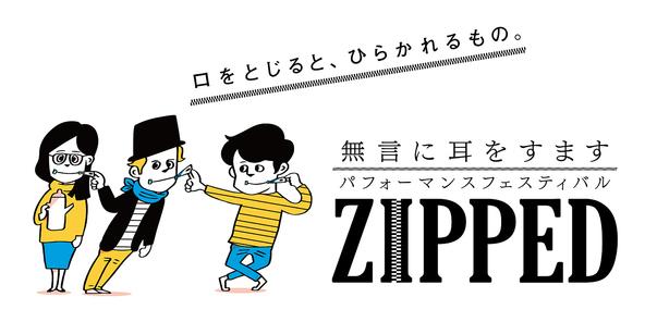 『ZIPPED(ジップド)』