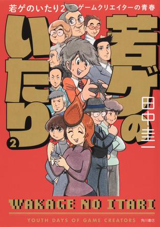 田中圭一氏 新作取材マンガ『若ゲのいたり2』発売! 電子書籍だけでなく紙本もフルカラー! (1)