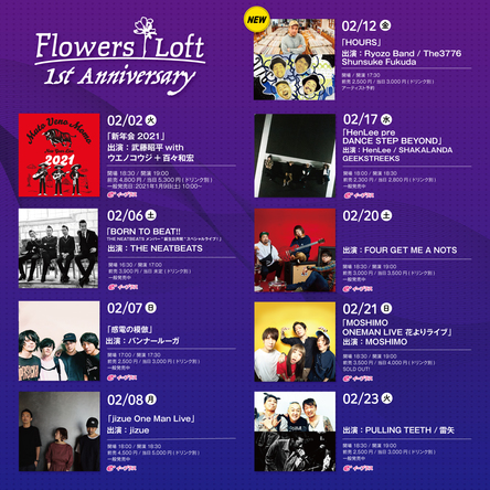 『Flowers Loft 1st Anniversary』フライヤー