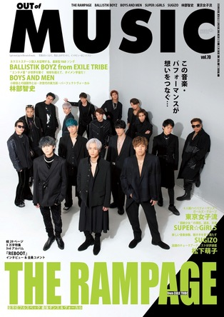 『MUSIQ? SPECIAL OUT of MUSIC Vol.70』表紙