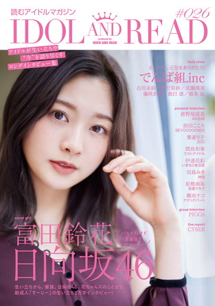 『IDOL AND READ 026』表紙