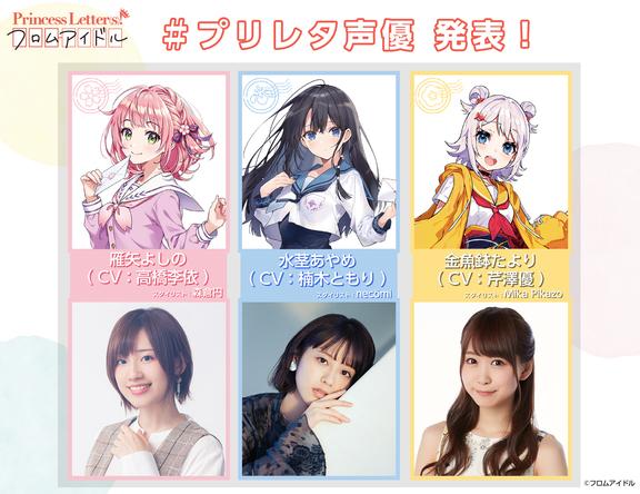『Princess Letter(s)! フロムアイドル』担当声優×キャラクター (C)フロムアイドル
