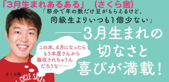 つぶやきシロー【3月生まれあるある】本日発売! (1)
