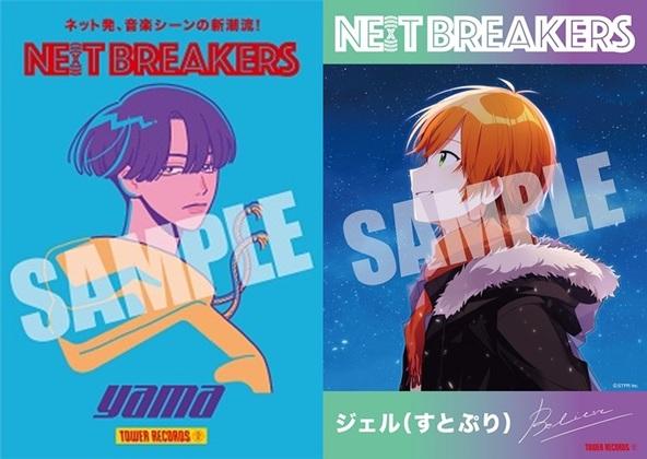 今バズるアーティストを店頭でプッシュ NE(X)T BREAKERS(ネットブレイカーズ)第17弾は yama & ジェル(すとぷり) (1)