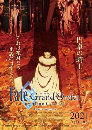 『劇場版 Fate/Grand Order -神聖円卓領域キャメロット- 後編Paladin; Agateram』 5月8日(土)公開決定&特報第2弾映像を解禁 (1)  (C)TYPE-MOON / FGO6 ANIME PROJECT