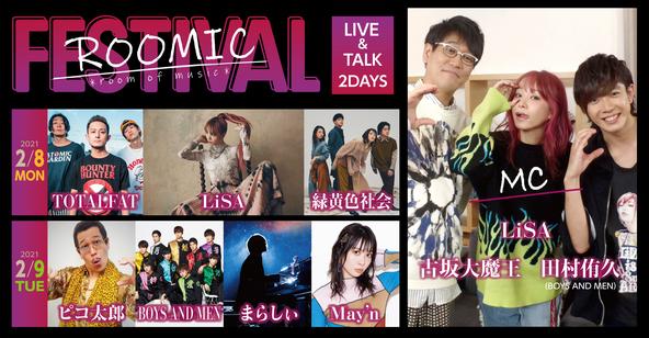 \2/8・9開催/ #LiSA ら出演の生配信オンラインフェス「ROOMIC FESTIVAL」開催間近!