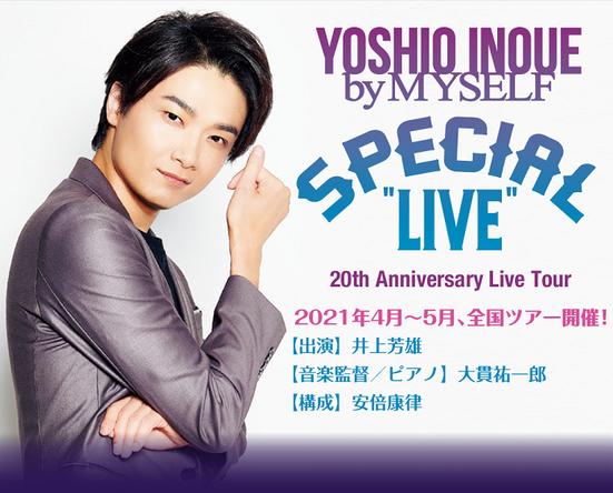 井上芳雄がラジオブースを飛び出してアニバーサリーイヤーを飾る『井上芳雄 by MYSELF』スペシャルライブ 全9公演の開催が決定