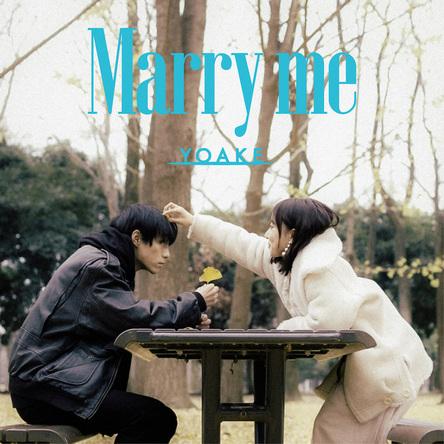 YOAKE「Marry me」